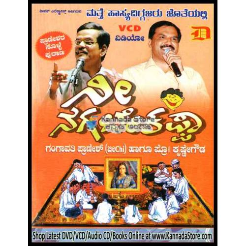Nee Nagabekappa -  B. Pranesh (Gangavati BeeChi) Comedy Video CD
