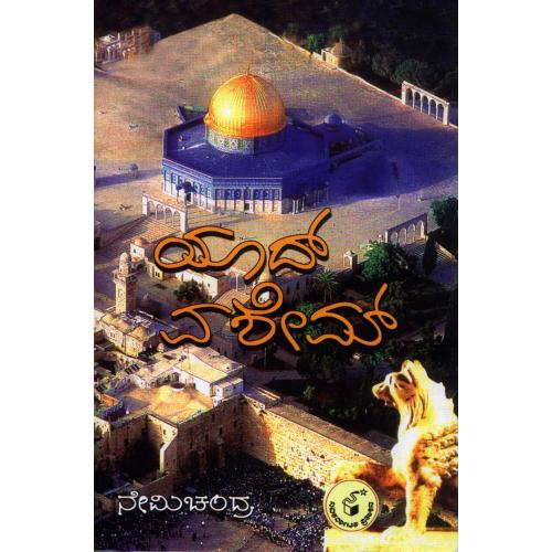 Yaad Vashem - Novel - Nemichandra