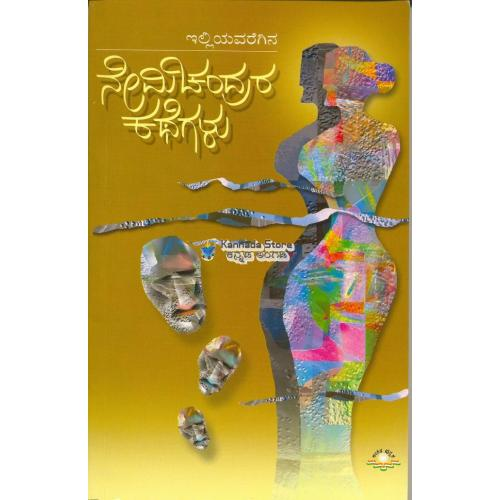 Nemichandrara Kathegalu - Nemichandra Book