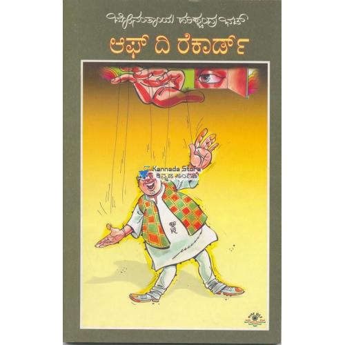 Off The Record - Sri Bonantaya Harishchandra Bhat Book
