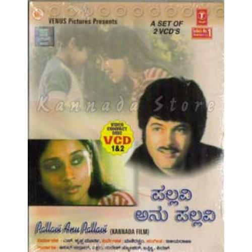 Pallavi Anu Pallavi - 1983 Video CD (Mani Ratnam)