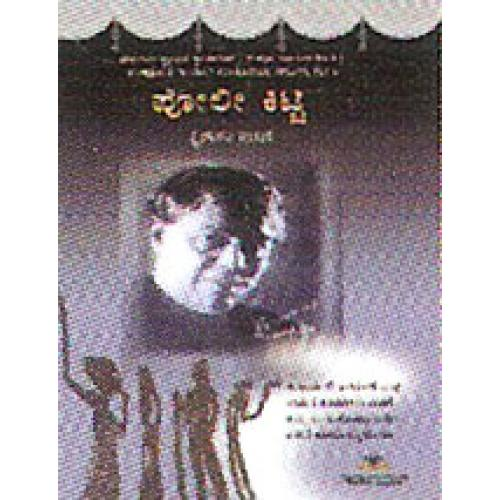 Poli Kitti - Play - Sri TP Kailasam Book