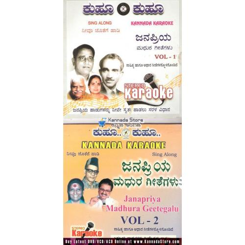 Popular Hits Kannada Karaoke Songs 2 CD Set