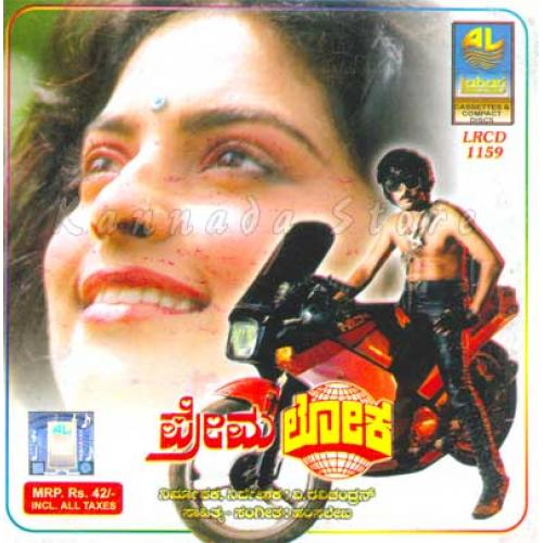 Premaloka - Audio CD