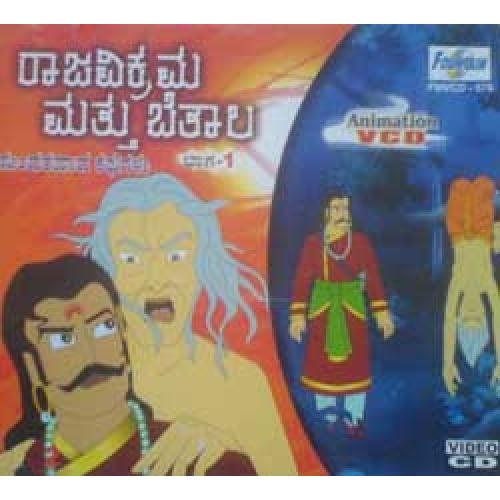 Raja Vikrama mattu Betala Vol 1 - Animation Video CD