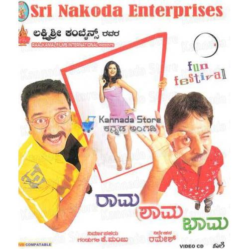Rama Shama Bhama - 2005 Video CD
