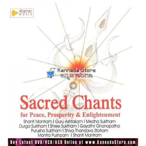 Sacred Chants Vol 2 - Courage, Confidence, Limitless Joy Audio