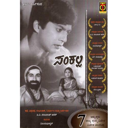Sankalpa - 1973 DVD (Award Winning Movie)