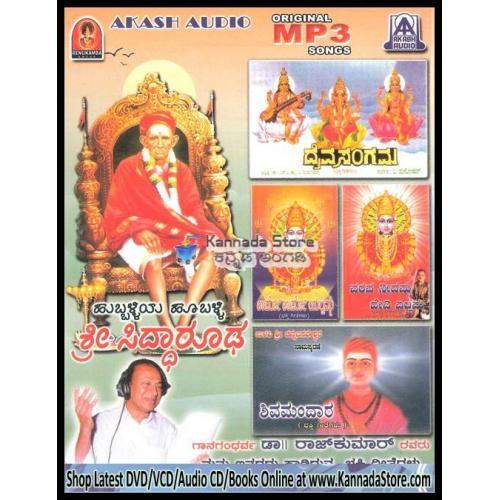 Hubbaliya Sri Siddharoodha & Others - Dr. Rajkumar MP3 CD