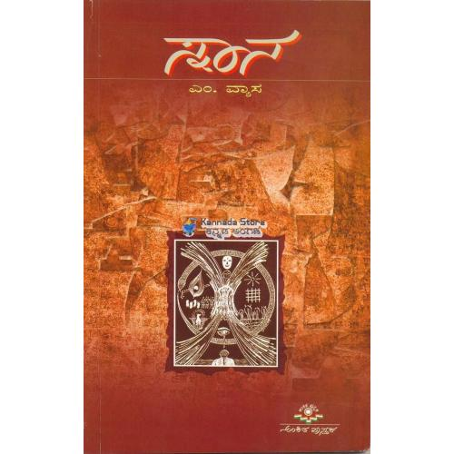Snaana - Novel - M Vyasa Book
