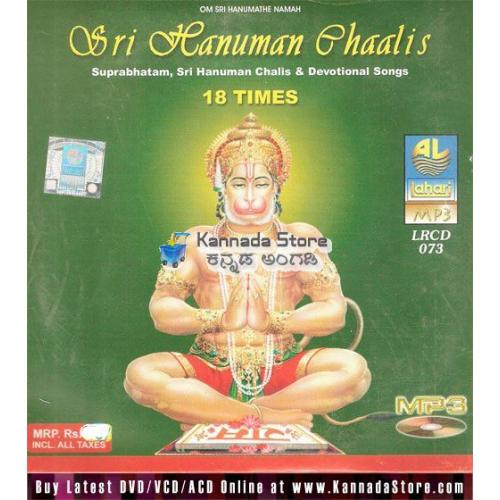 Sri Hanuman Chaalis - Rajesh Krishnan MP3 CD