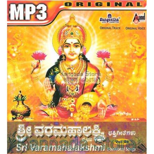 Vol 88-Sri Varamahalakshmi Devotional Songs MP3 CD