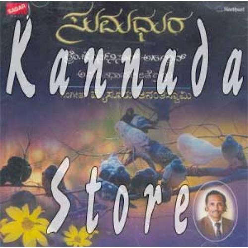 Sumadhura (Kannada Bhaavageethe) - KS. Nisar Ahmed Audio CD