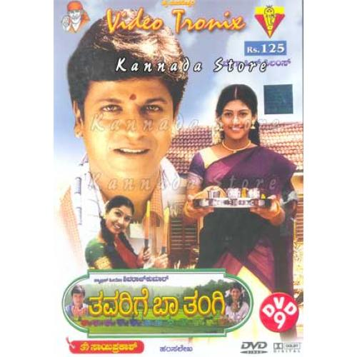 Thavarige Baa Thangi - 2003 DVD