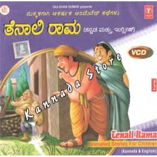 Tenali Rama - Animation VCD