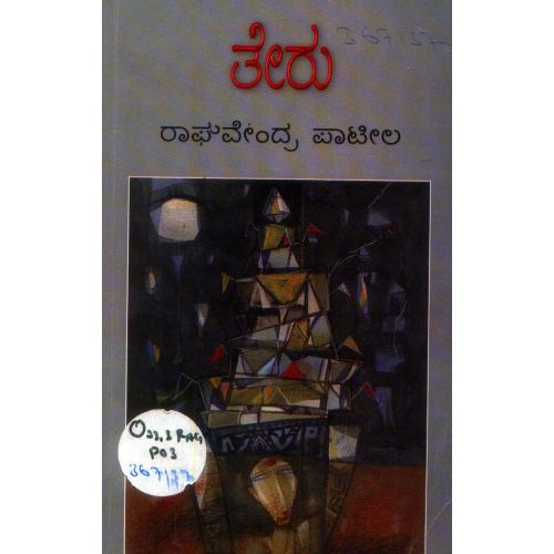 Teru - Novel - Raghavendra Patil Book (Award Winning)