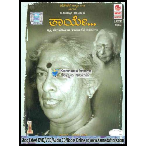 Thaaye - B. Jayashree (Kannada Theatre Songs) Vol 1 MP3 CD