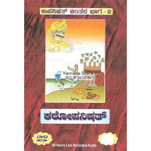Upanishath Chinthana Vol 2 - Shree Bannanje Govindacharya DVD