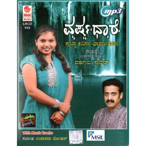 Varshadhare (Bhavageethe from Various Poets) With Karaoke MP3 CD