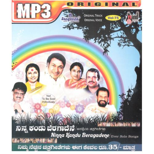 Vol 75-Ninna Kandu Beragadenu (Ever Solo Songs) MP3 CD