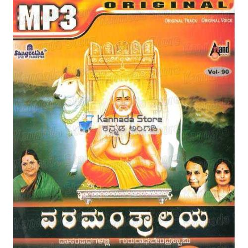 Vol 90-Varamantralaya MP3 CD