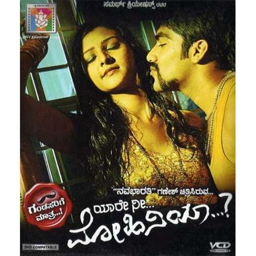 Yaare Nee Mohiniya - 2012 Video CD