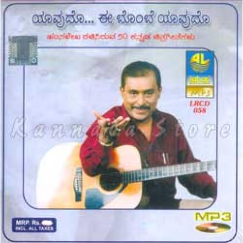 Hamsalekha Hits 2 - Yaavudo Ee Bombe Yaavudo - 50 Songs MP3 CD