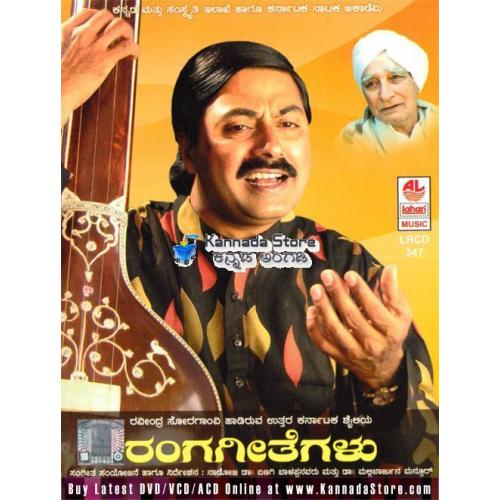 Rangageethegalu (North Karnataka) - Raveendra Soragaanvi MP3 CD